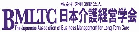 日本介護経営学会